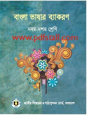 Bangla Gramer
