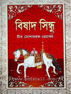 Bishad Shindhu
