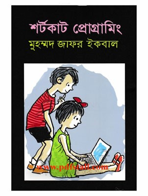 Shortcut Programming by Muhammad Zafar Iqbal